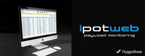 IPOTWEB.COM