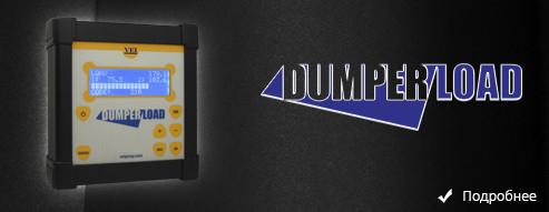 DumperLoad